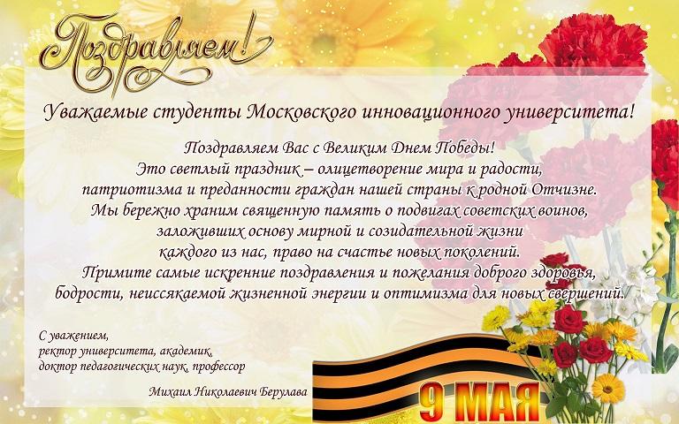 Поздравления с 1 сентября студентам - Поздравок 46